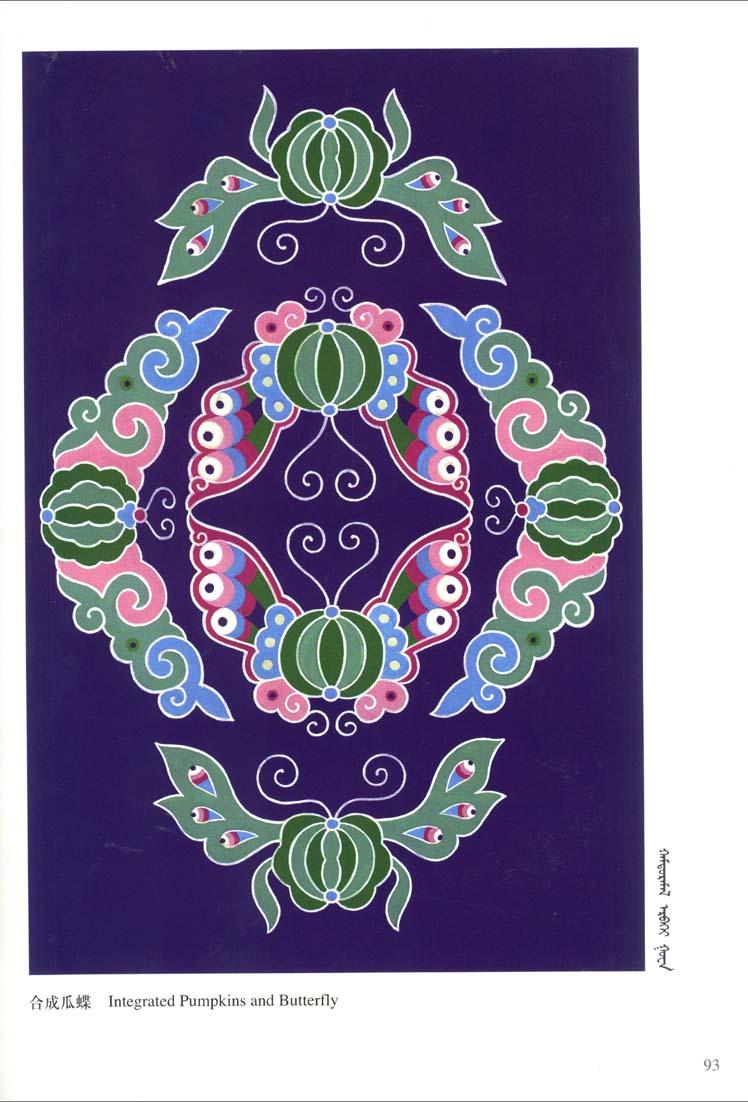 蒙古图案彩色版1 第26张