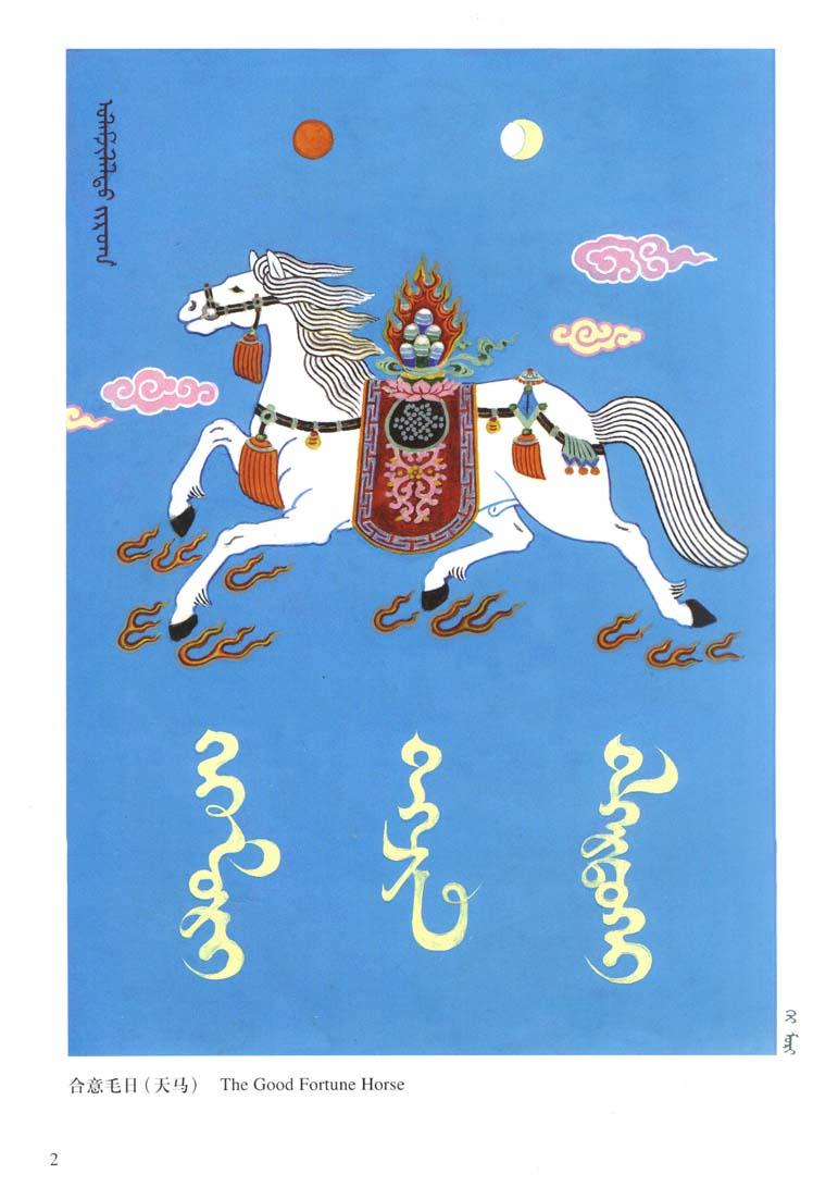 蒙古图案彩色版1 第27张