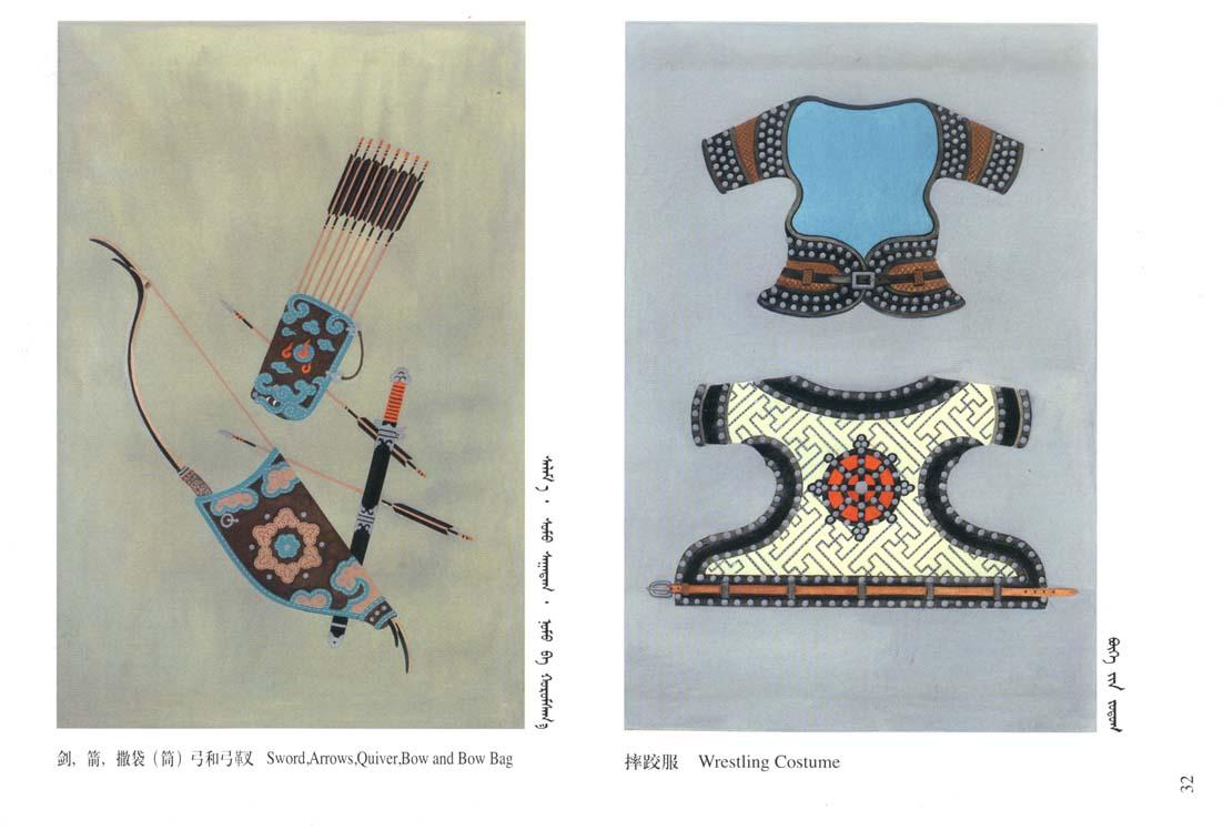 蒙古图案彩色版1 第25张