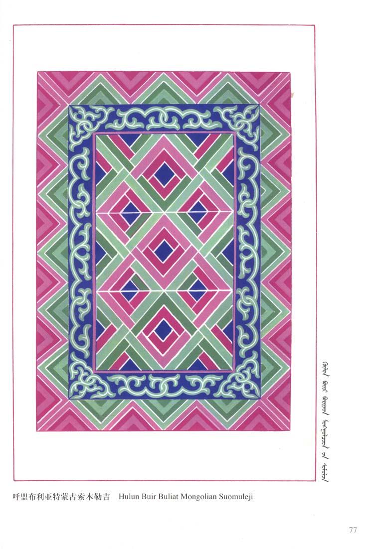 蒙古图案彩色版2 第1张