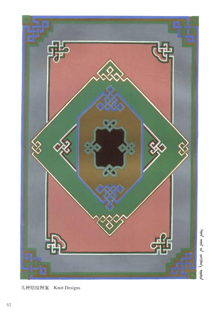 蒙古图案彩色版2 第5张