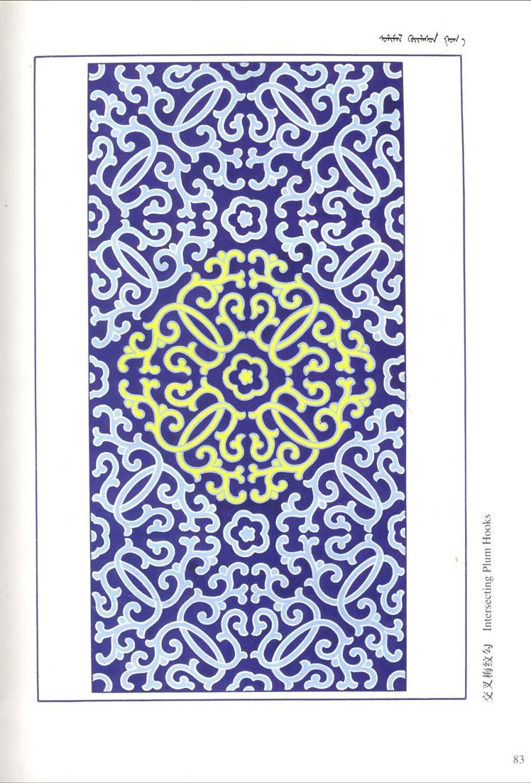 蒙古图案彩色版2 第7张