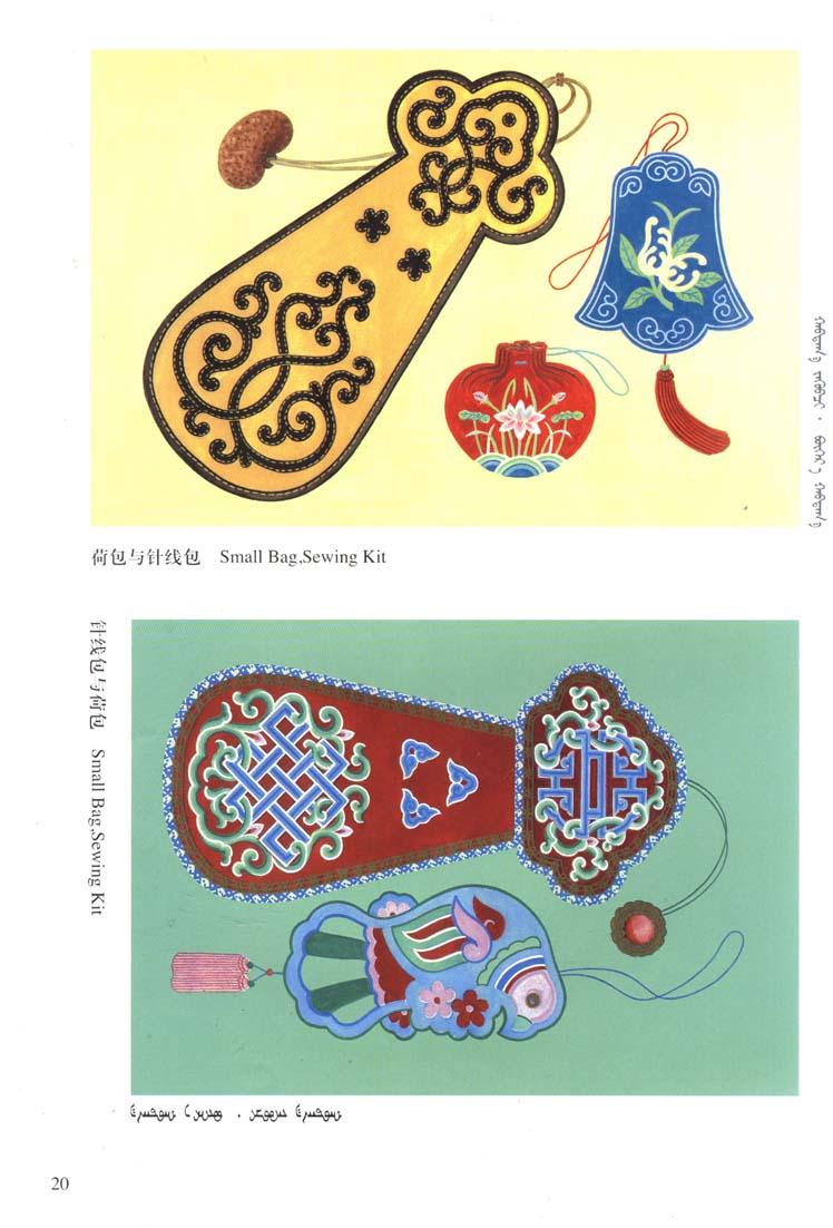 蒙古图案彩色版2 第4张