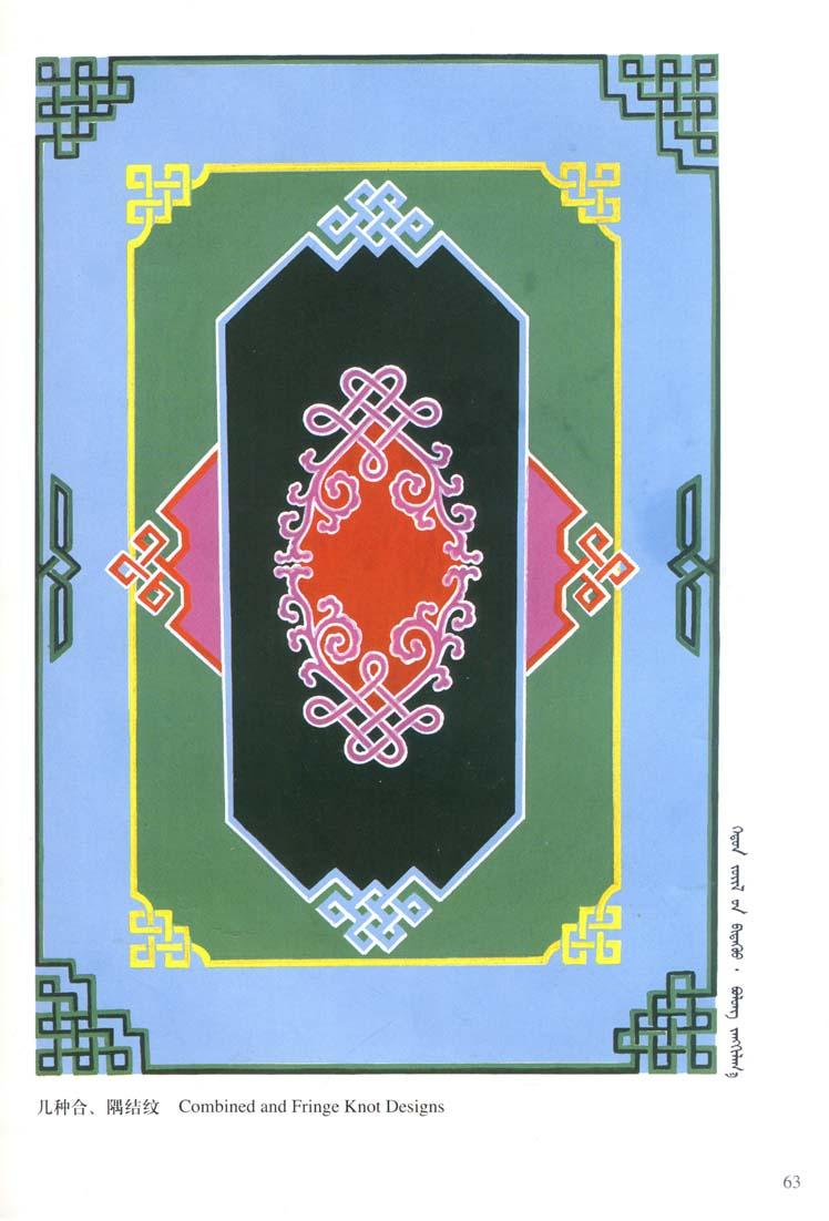 蒙古图案彩色版2 第3张