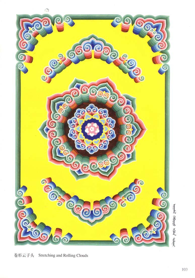 蒙古图案彩色版2 第9张