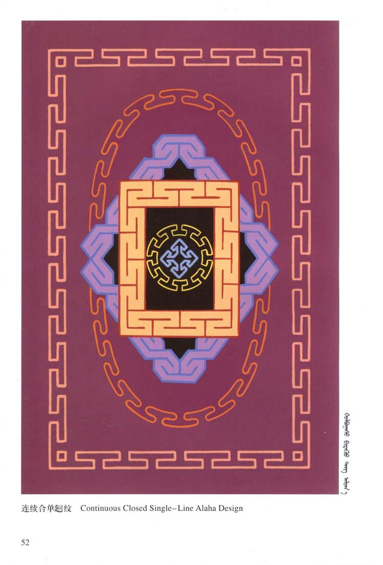 蒙古图案彩色版2 第14张