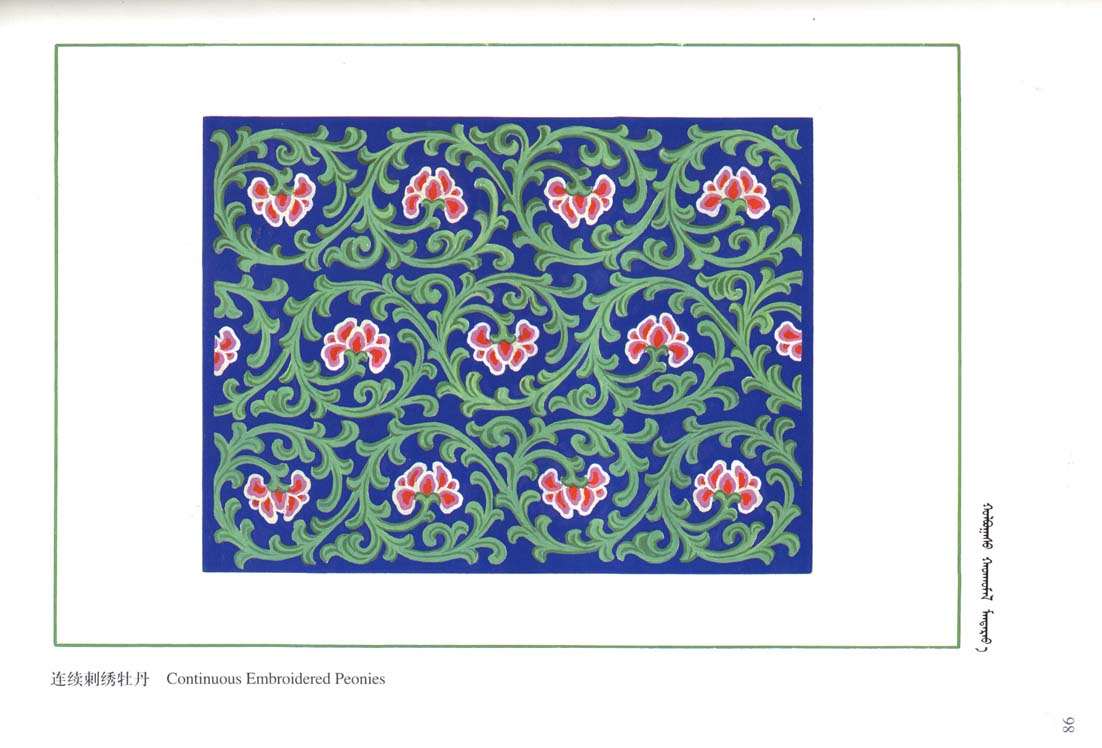 蒙古图案彩色版2 第13张