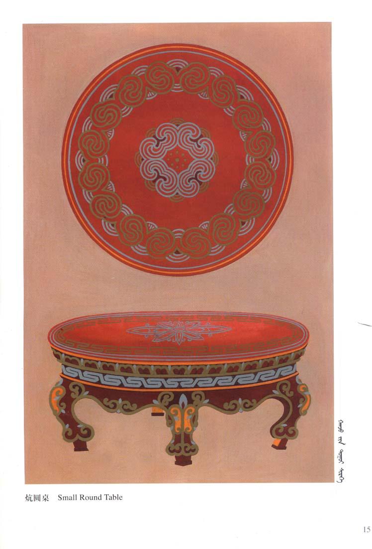 蒙古图案彩色版2 第10张