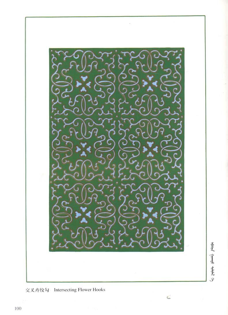 蒙古图案彩色版2 第8张