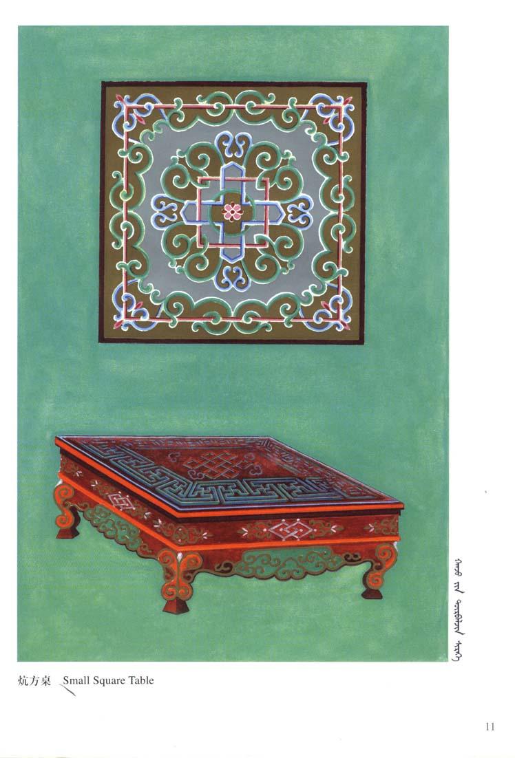 蒙古图案彩色版2 第11张