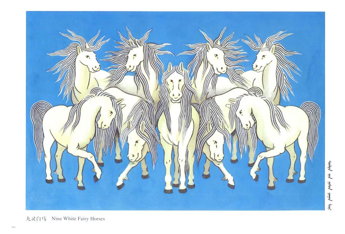 蒙古图案彩色版2 第12张