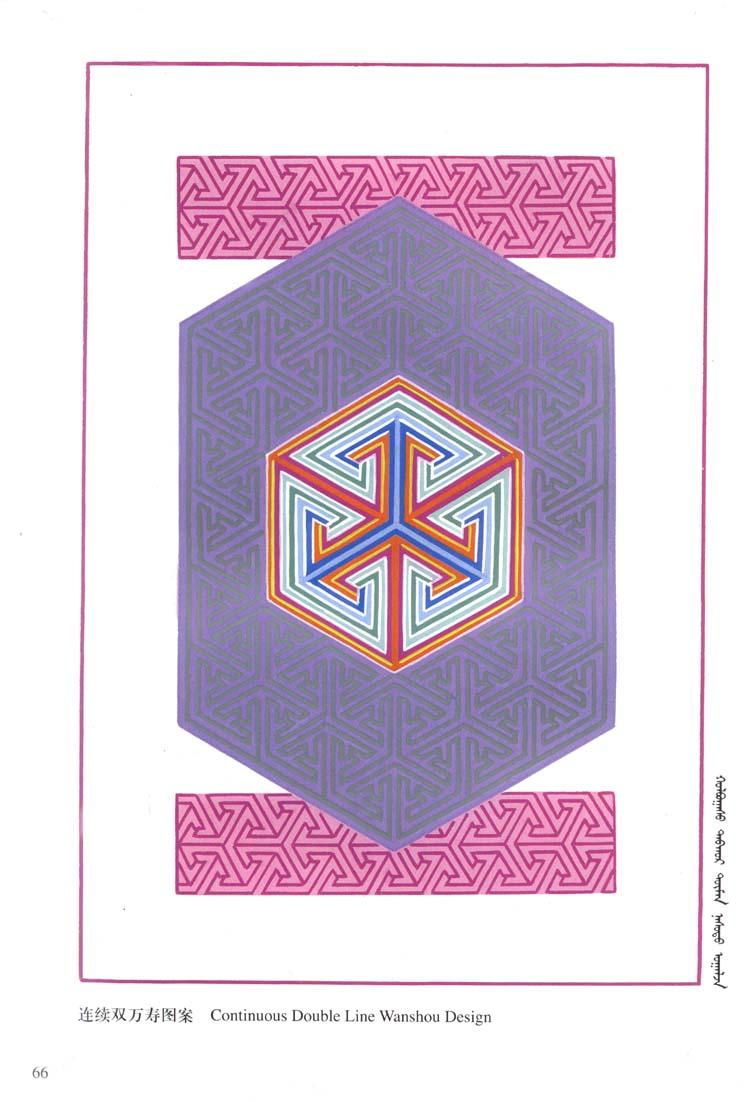 蒙古图案彩色版2 第18张