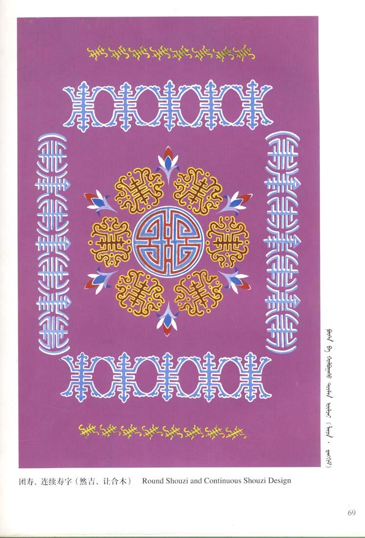 蒙古图案彩色版2 第19张