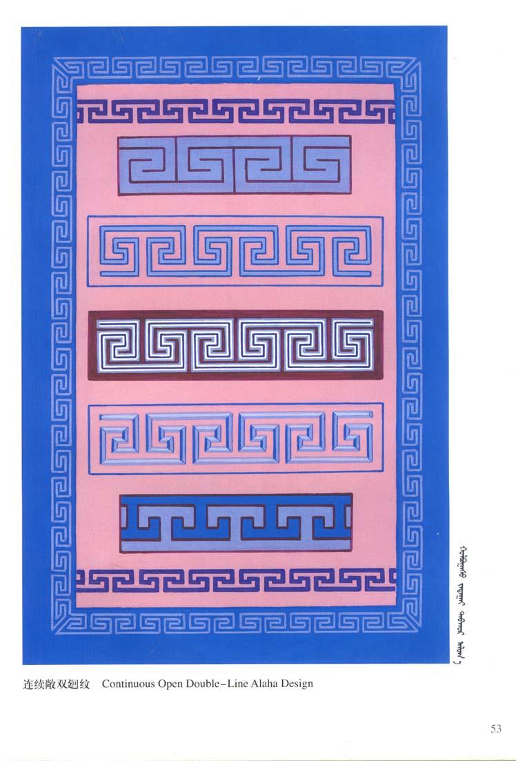 蒙古图案彩色版2 第17张