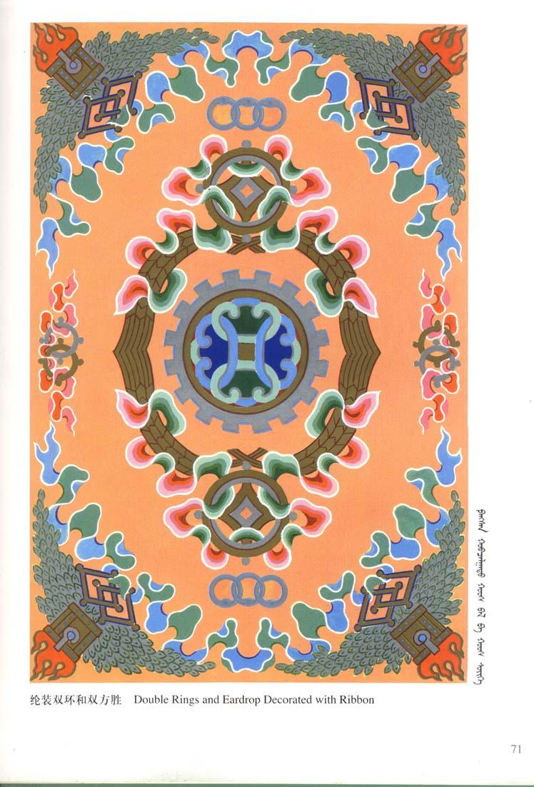 蒙古图案彩色版3 第5张