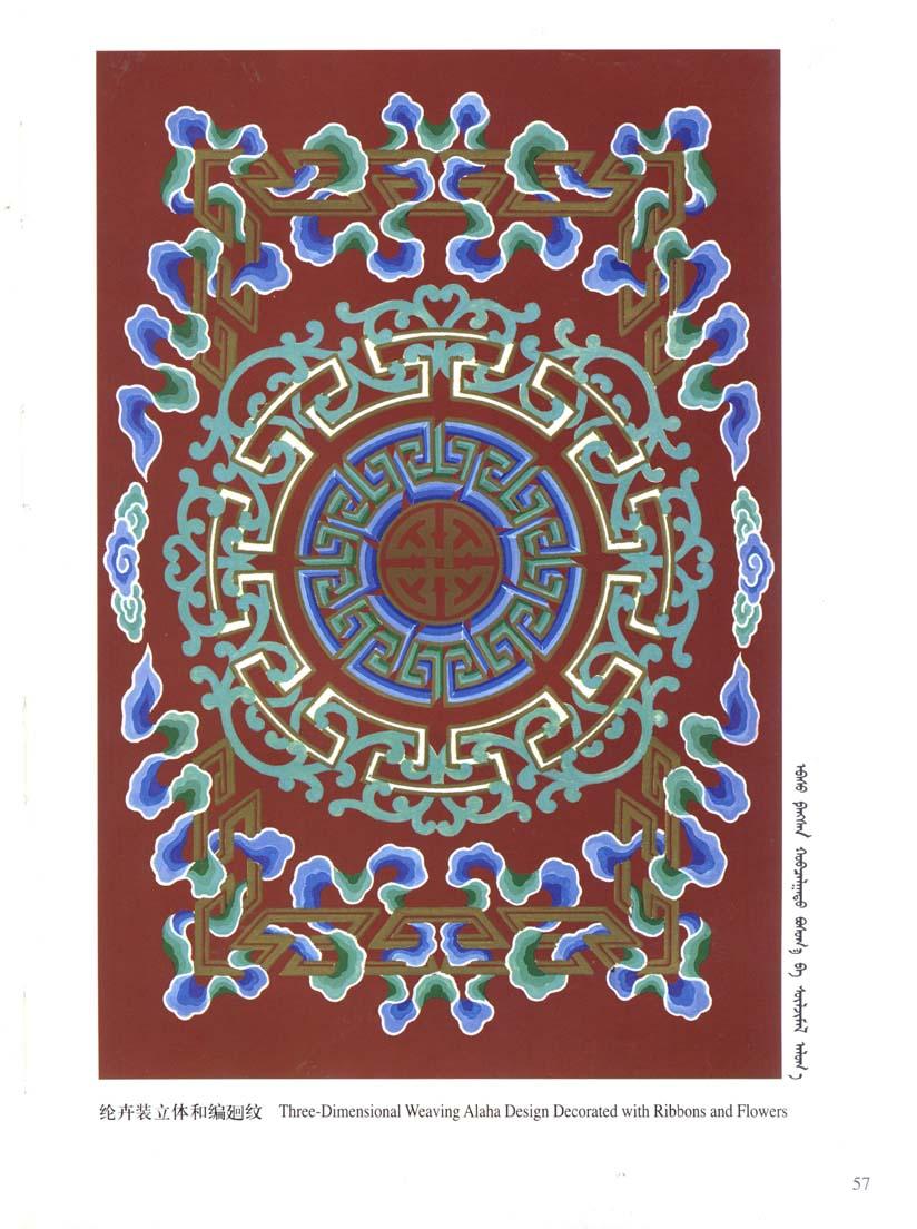 蒙古图案彩色版3 第6张