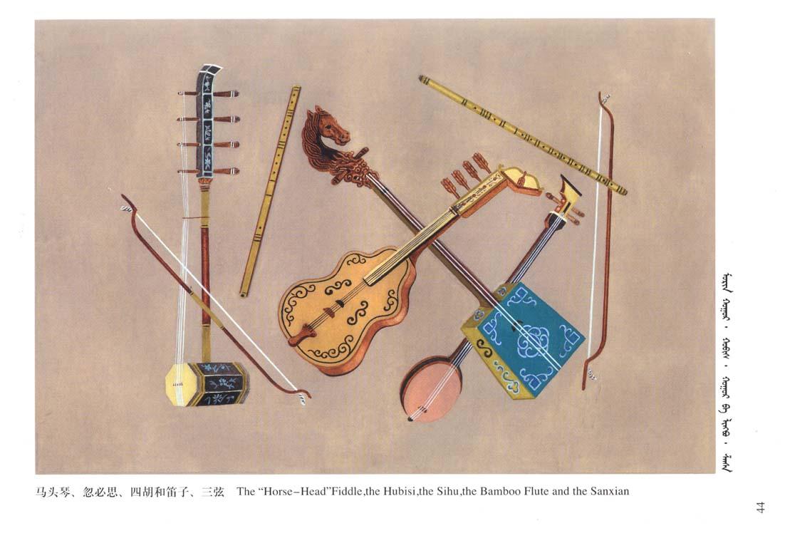 蒙古图案彩色版3 第8张