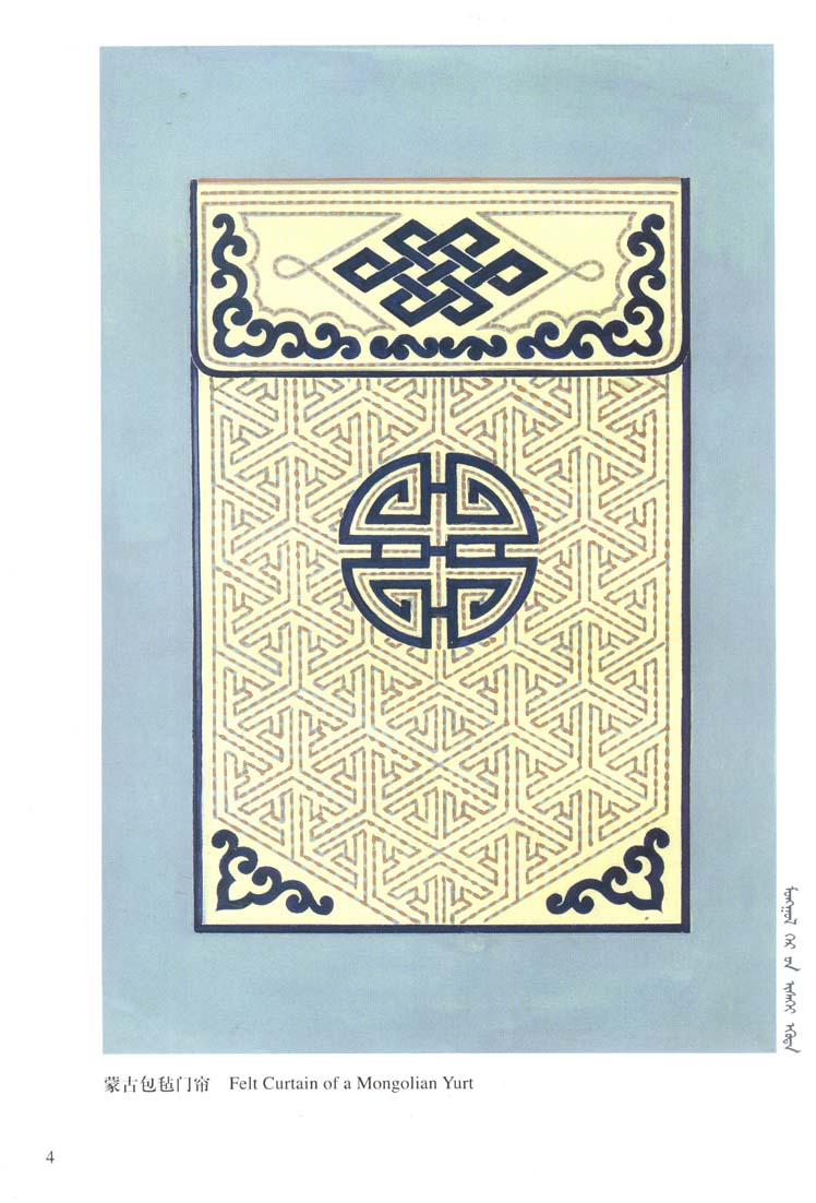 蒙古图案彩色版3 第15张