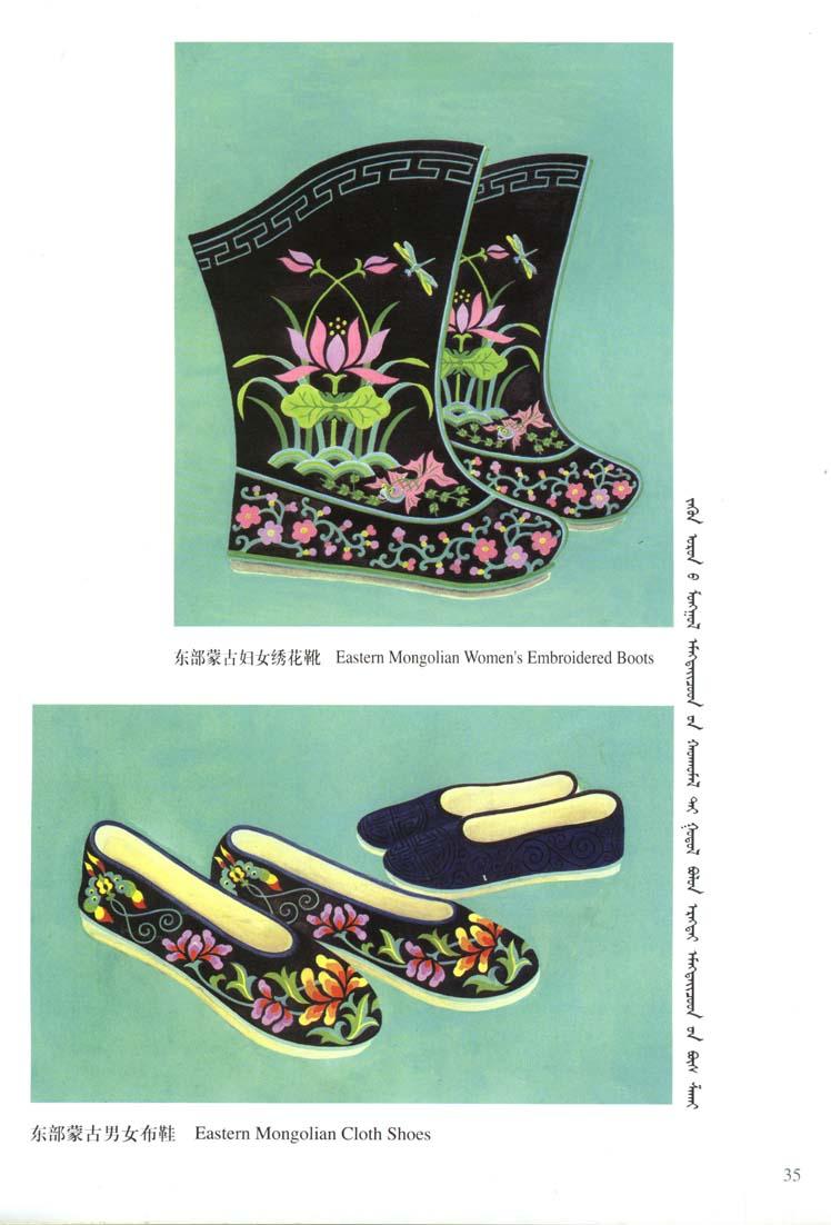 蒙古图案彩色版3 第16张