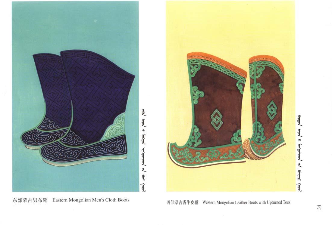 蒙古图案彩色版3 第20张