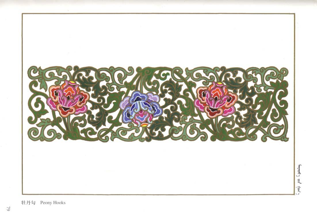 蒙古图案彩色版3 第19张