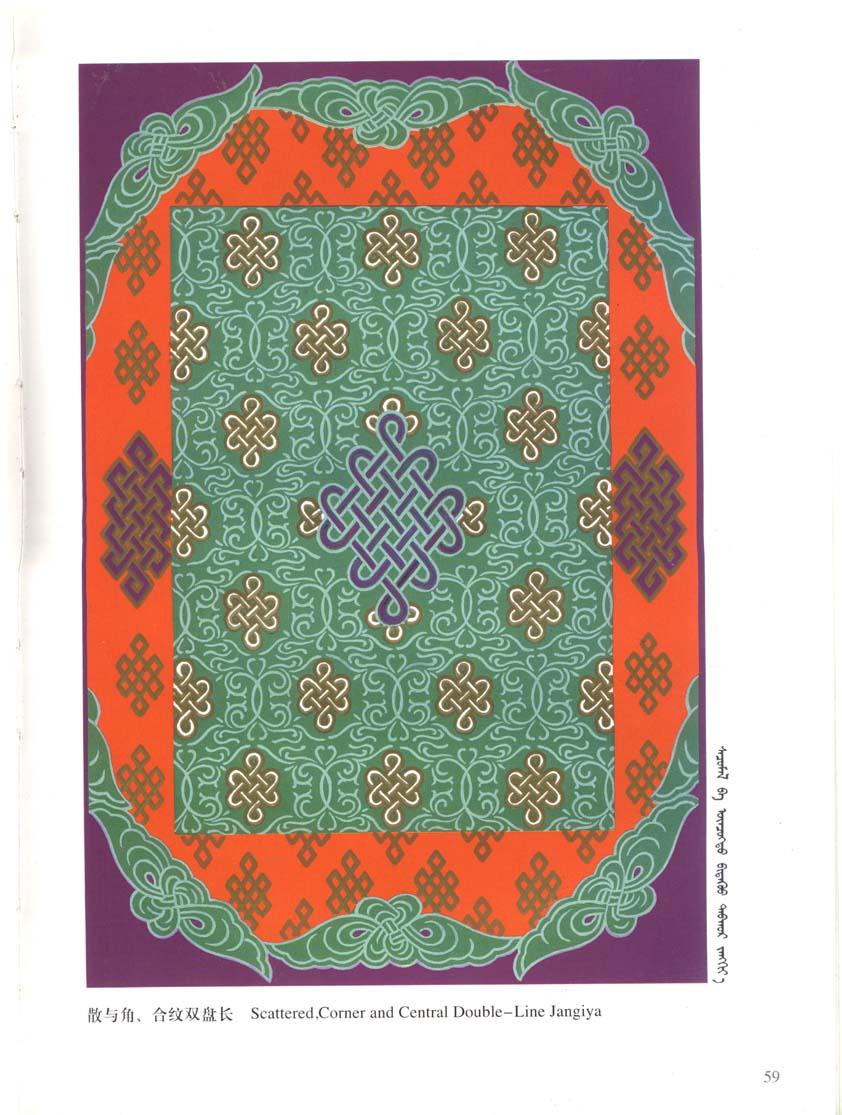 蒙古图案彩色版4 第8张