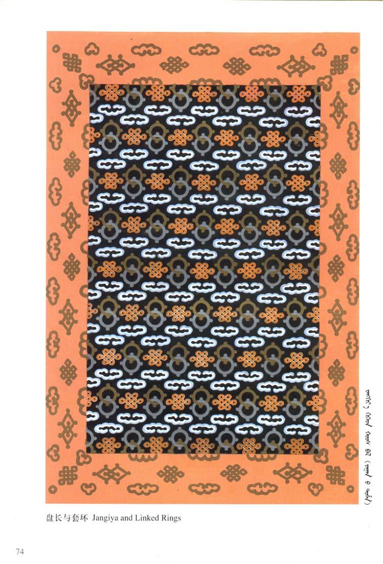蒙古图案彩色版4 第3张