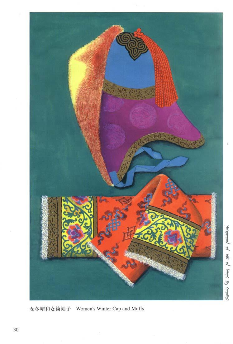 蒙古图案彩色版4 第4张