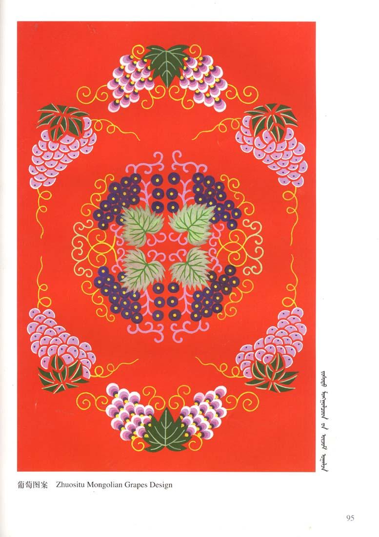 蒙古图案彩色版4 第6张