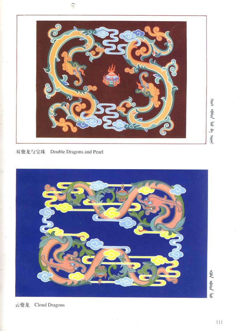 蒙古图案彩色版4 第12张