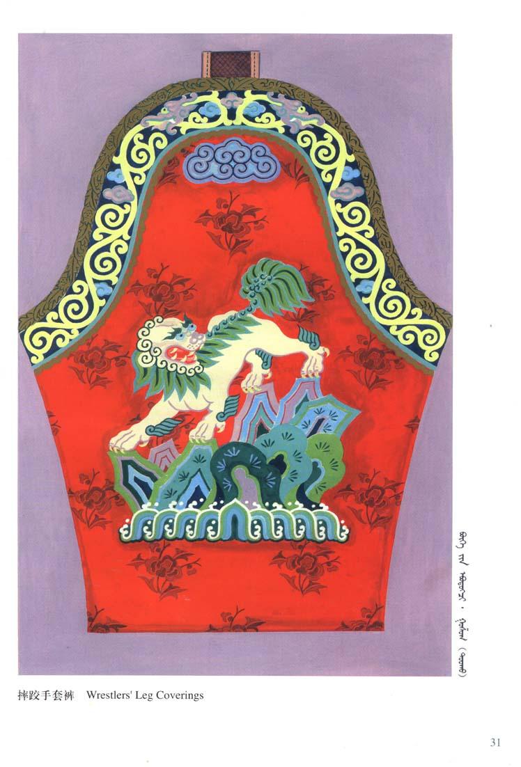 蒙古图案彩色版4 第10张