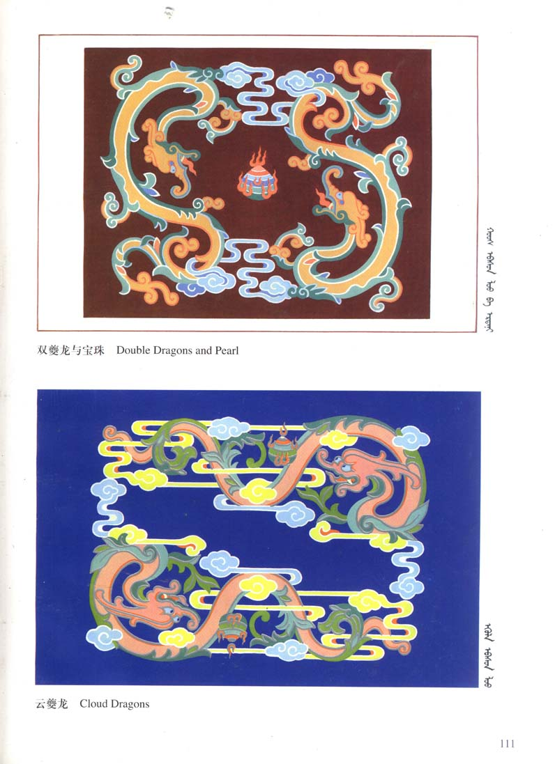 蒙古图案彩色版4 第13张