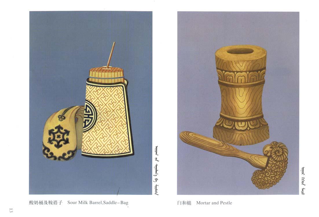 蒙古图案彩色版4 第18张