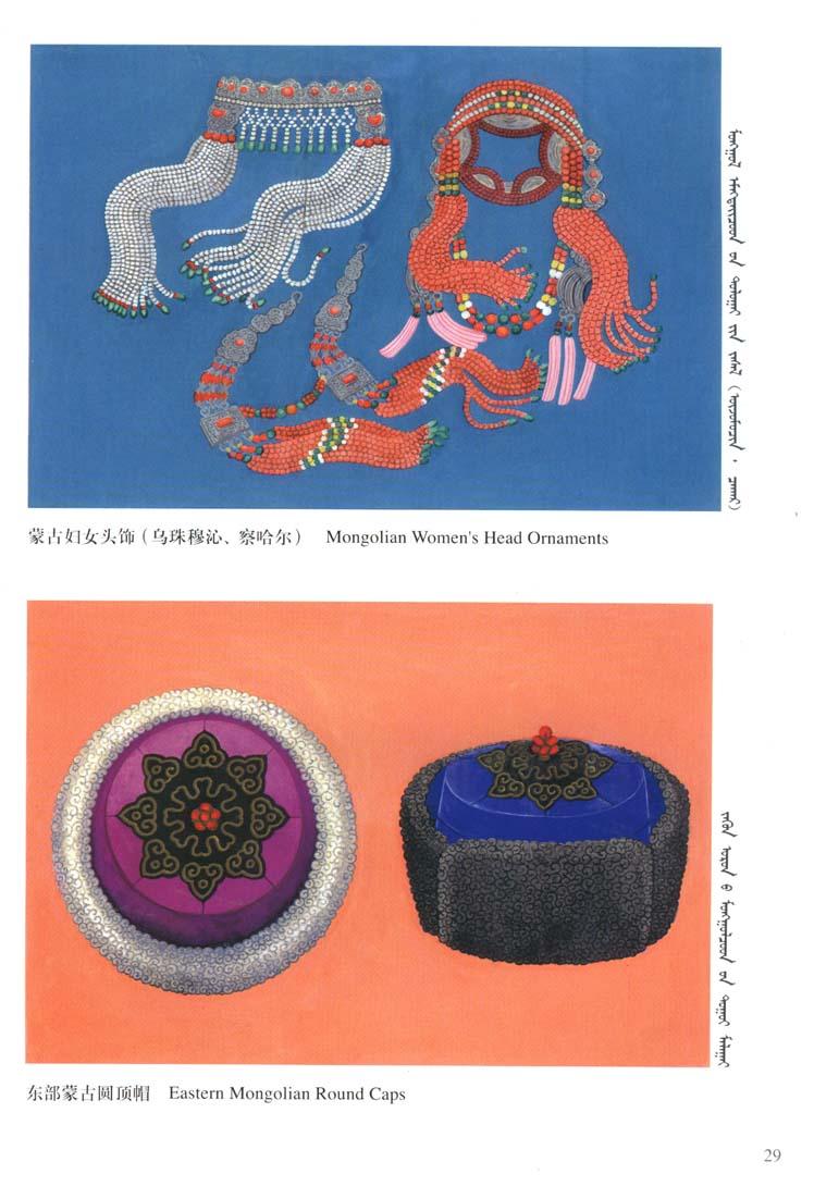 蒙古图案彩色版5 第3张