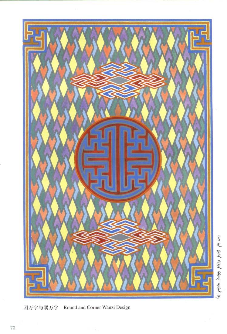 蒙古图案彩色版5 第6张
