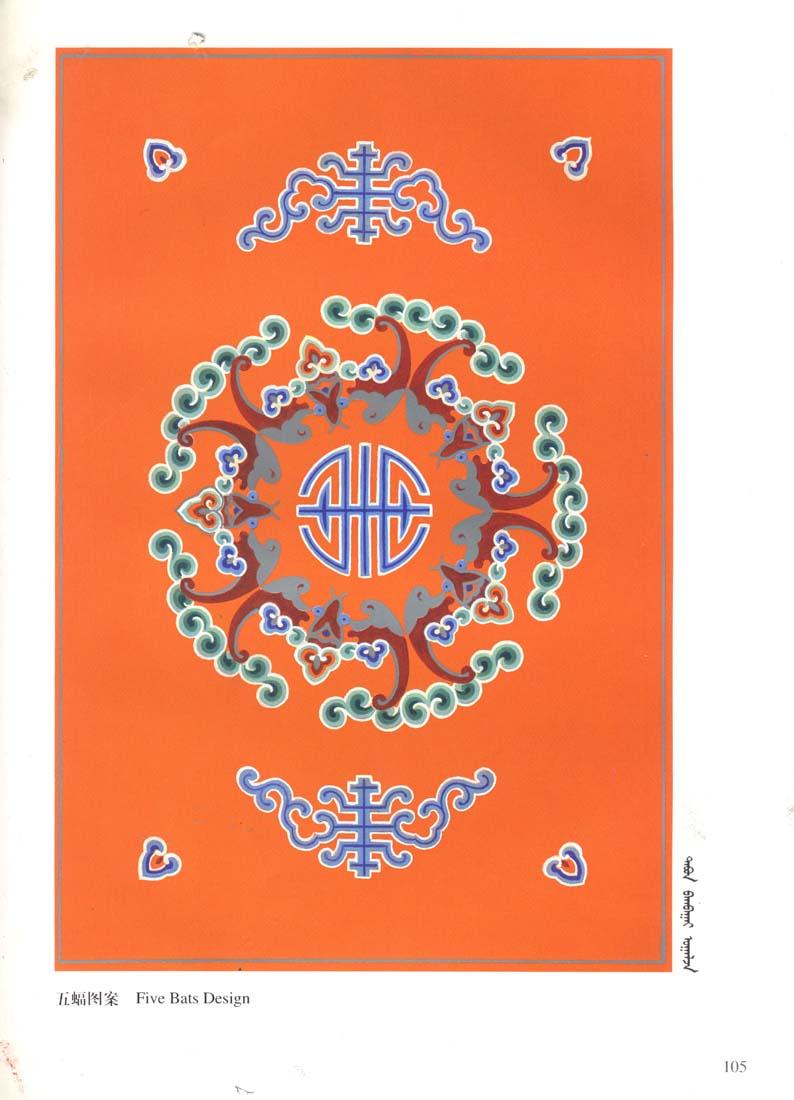 蒙古图案彩色版5 第9张