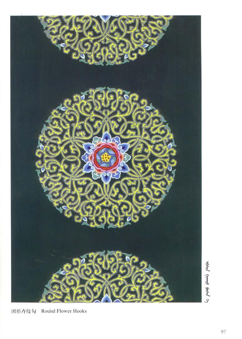 蒙古图案彩色版5 第10张