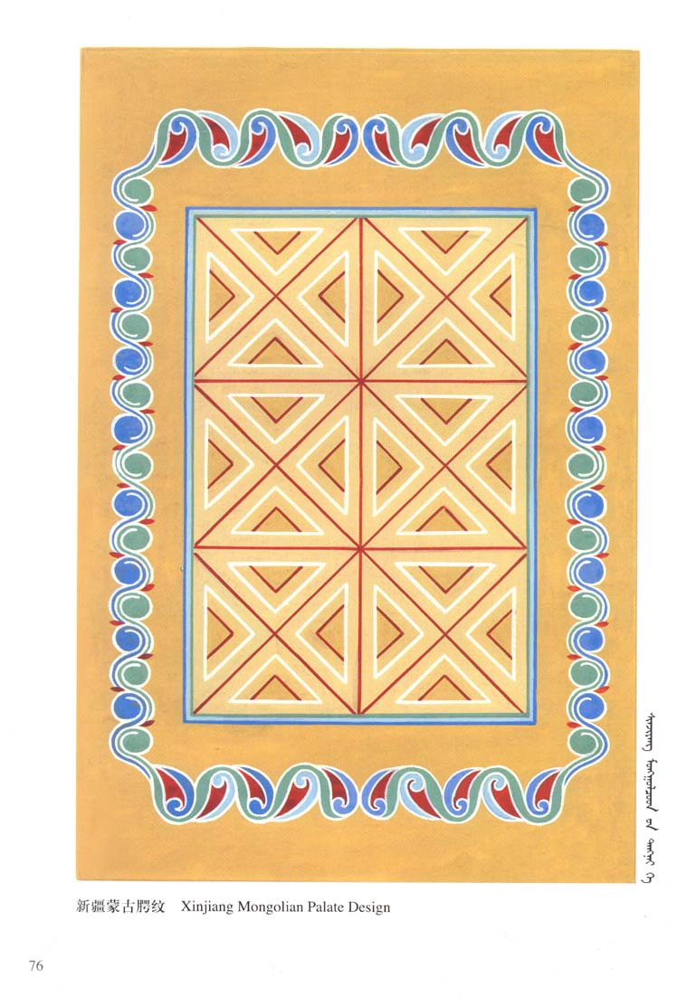 蒙古图案彩色版5 第12张