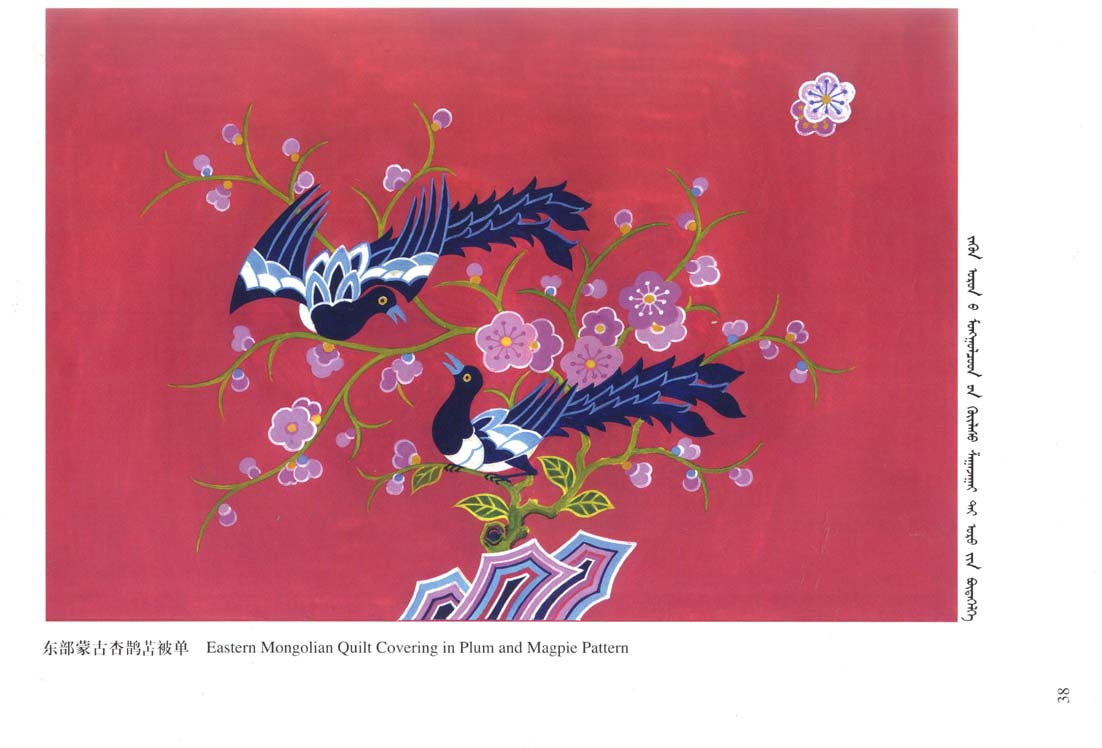 蒙古图案彩色版5 第13张