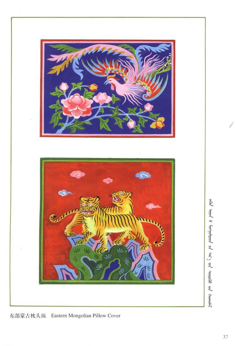 蒙古图案彩色版5 第20张