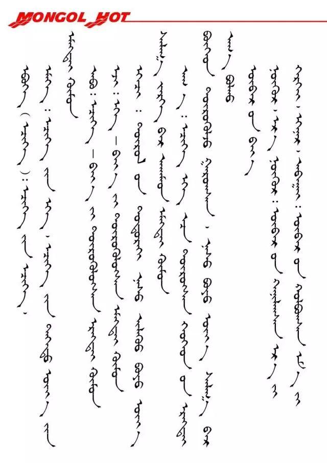 蒙古亲戚关系及称呼 (蒙古文) 第2张