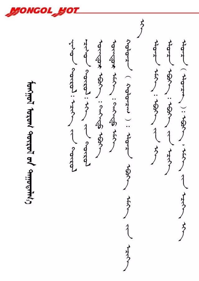 蒙古亲戚关系及称呼 (蒙古文) 第1张