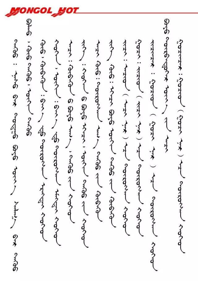 蒙古亲戚关系及称呼 (蒙古文) 第3张