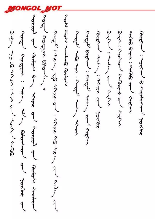 蒙古亲戚关系及称呼 (蒙古文) 第5张