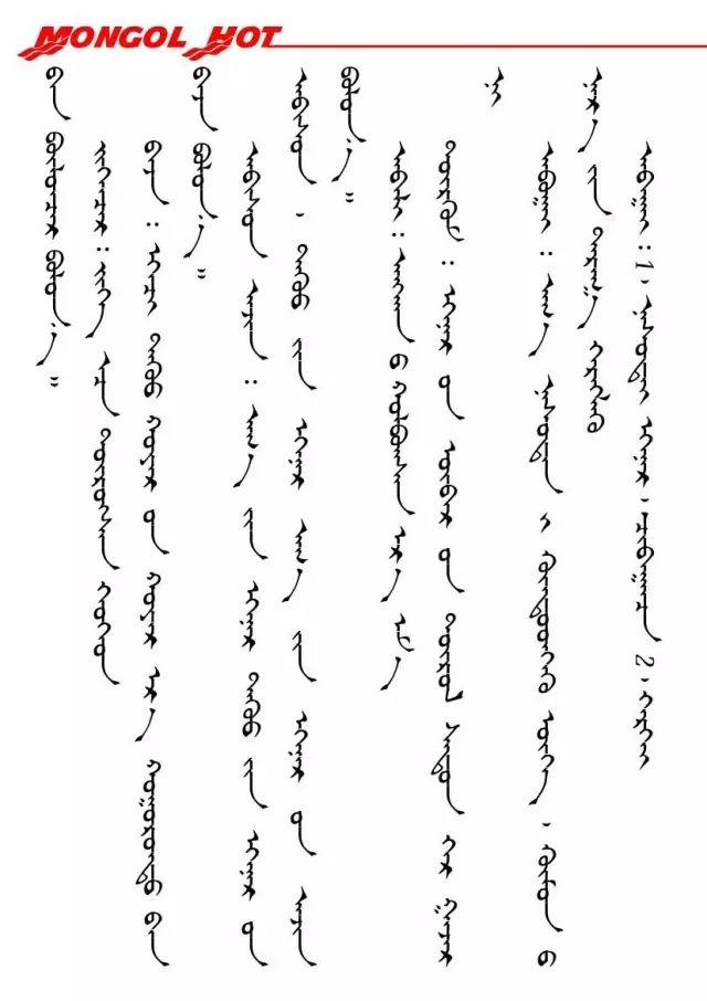 蒙古亲戚关系及称呼 (蒙古文) 第7张