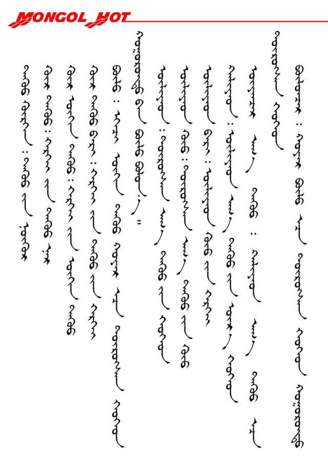 蒙古亲戚关系及称呼 (蒙古文) 第6张