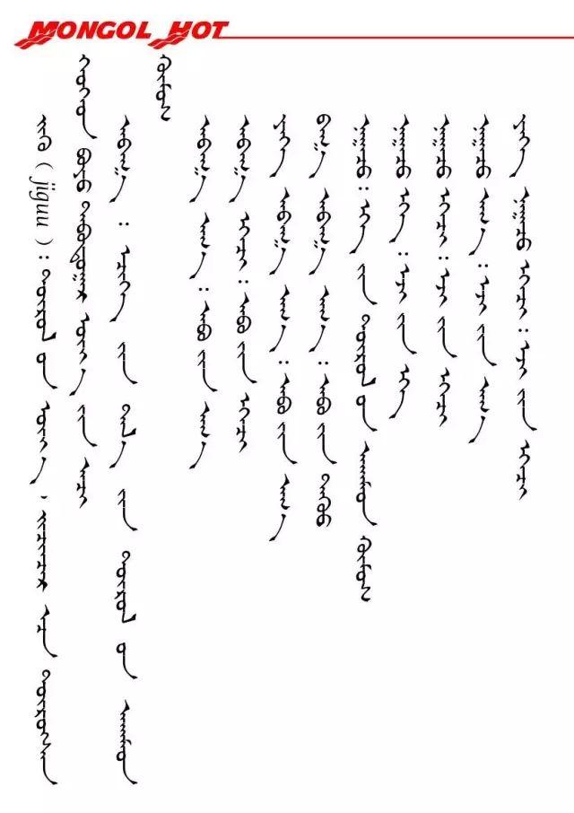 蒙古亲戚关系及称呼 (蒙古文) 第4张