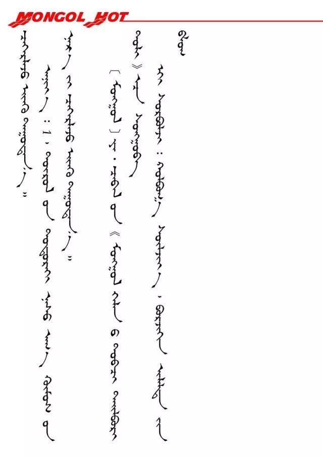 蒙古亲戚关系及称呼 (蒙古文) 第9张