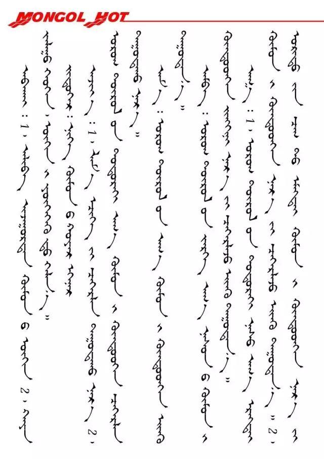 蒙古亲戚关系及称呼 (蒙古文) 第8张