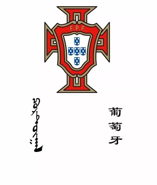蒙汉对照 国家名称 第5张